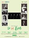 더 H 콘서트 - 팝페라 그룹 엘루체 - 화성