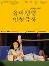 음마갱깽 인형극장 - 인천