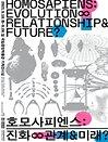 호모 사피엔스 : 진화 ∞ 관계 & 미래 ?