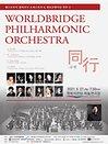 월드브리지 필하모닉 오케스트라 & 원로교향악단 연주 2 - 부산