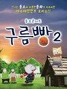 구름빵 동요콘서트2 - 수원
