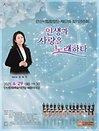 안산시립합창단 제67회정기연주회
