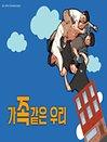 연극〈가족같은 우리〉 - 부산