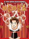 버블버블쇼 - 홍성