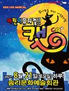 """2021년 특선가족뮤지컬 """"어린이캣츠"""" - 익산"""