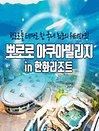 [경북] 경주 뽀로로 아쿠아빌리지(~5/30)