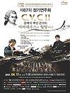 제67회 정기연주회-C.V.C.Ⅱ 아마데우스로 힐링하다 - 부산