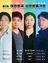 〈시지프의 돌〉 - 2021 제 8회 대한민국 신진연출가전