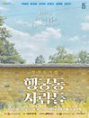 수원SK아트리움 제작공연 창작뮤지컬 〈행궁동사람들〉- 수원