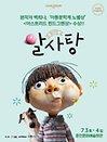 뮤지컬 〈알사탕〉 - 춘천
