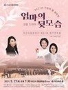 아산시립합창단 코럴드라마 엄마의 뒷모습