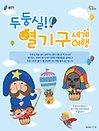 용인어린이상상의숲 미술놀이터 〈두둥실 열기구 세계여행〉