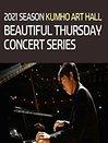 금호아트홀 아름다운 목요일 - 이혁 Piano