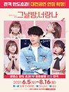 연극〈그날밤, 너랑나〉-대전