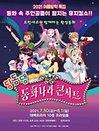 (2021 가족 뮤지컬) 딩동댕 동화나라 콘서트 - 대구
