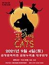 2021 가족뮤지컬 〈어린이캣〉 - 부산