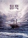 뮤지컬 〈해적〉