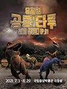 뮤지컬〈공룡 타루〉-국립중앙박물관 극장용