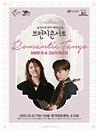 브런치콘서트 : 브랜든 최 & 고상지 트리오 - 수원