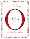 제18회 대구국제오페라축제 〈토스카〉 - 대구