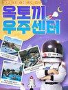 옥토끼우주센터 이용권[인천 강화 테마파크]