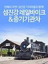 섬진강 레일바이크&증기기관차