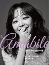 기타리스트 박규희 리사이틀 〈아마빌레 Amabile〉