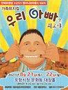 2021 가족뮤지컬 〈우리아빠가 최고야〉 - 포항