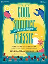 Cool Summer Classic - 클래식 인 시네마 - 군포