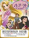 2021 가족뮤지컬 〈라푼젤〉 - 용인
