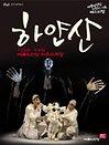 인형극 〈하얀산〉 2021 예술의전당 어린이 가족 페스티벌