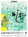 2021 한옥자원활용 야간상설공연 - 이팝 : 소리꽃