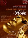 세계4대오페라 갈라콘서트 'The Hope'