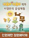 이영란의 감성체험 가루나무모래흙-인천