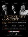Legendary Concert '열정' 그리고 뜨거운 찬사, 바이올리니스트 김남윤