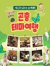 [경기 포천]곤충테마여행 실내동물원 (~11/30)