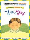 앤서니브라운의 겁쟁이빌리 - 서울상상나라극장