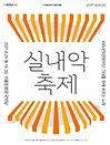2021 실내악축제 〈KBS국악관현악단 - 그대를 위해 부르는 노래〉