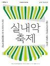 2021 실내악축제 〈서울시국악관현악단 - 서울에서 꿈꾸다〉