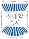 2021 실내악축제 〈국립국악관현악단 - 노크 초이스〉