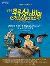 노원어린이극장 〈루루섬의 비밀〉