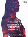 세종솔로이스츠 콘서트 오페라〈람메르무어의 루치아〉 - 여수