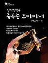 창작인형극 춤추는 꼬마마녀 - 2021 경기인형극제 in Suwon
