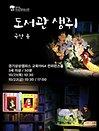 도서관 생쥐 - 2021 경기인형극제 in Suwon