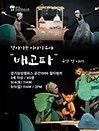 """찾아가는 이야기 수레 """"배고파"""" - 2021 경기인형극제 in Suwon"""