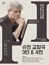경기필하모닉 헤리티지 시리즈 V 〈슈만 교향곡 3번 & 4번〉