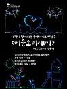 체험이 함께하는 블랙라이트 인형극 〈미운오리새끼〉 -  2021 경기인형극제 in Suwon