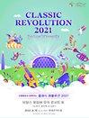 [신영증권과 함께하는 클래식 레볼루션 2021] 브람스 체임버 뮤직 콘서트 III (8.15)