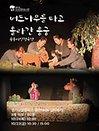 버드나무를 타고 올라간 용궁 - 2021 경기인형극제 in Suwon