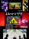 호두까기 인형 - 2021 경기인형극제 in Suwon
